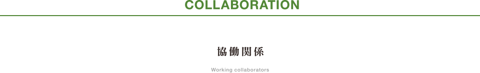 COLLABORATION 恊働関係