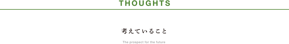 THOUGHTS 考えていること